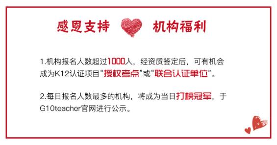 竞技宝app苹果版下载教育,中国民办教育协会,K12,教育培训行业,教师认证
