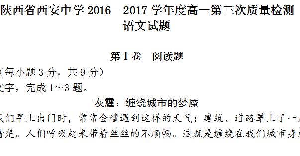 陕西省西安中学2016—2017学年度高一第三次质量检测 语文试题