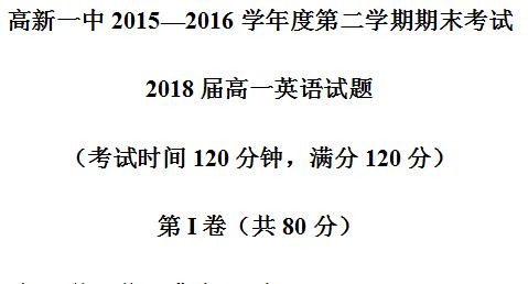高新一中2015—2016学年度第二学期期末考试 2018届高一英语试题