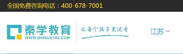 秦学教育江苏连云港市有几个校区?校区的具体地址在哪、咨询电话是多少?