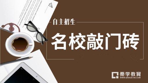 秦学教育徐州自主招生讲座开讲了       2017年中国名校自主招生最新政策解读及备考策