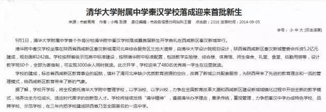 欲打破西安重点学校第一名校梯队格局的秦汉中学,如今怎么样了?