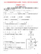 陕西省西工大附中中考第七次适应性数学模拟训练试卷(文科),试着做一做吧!
