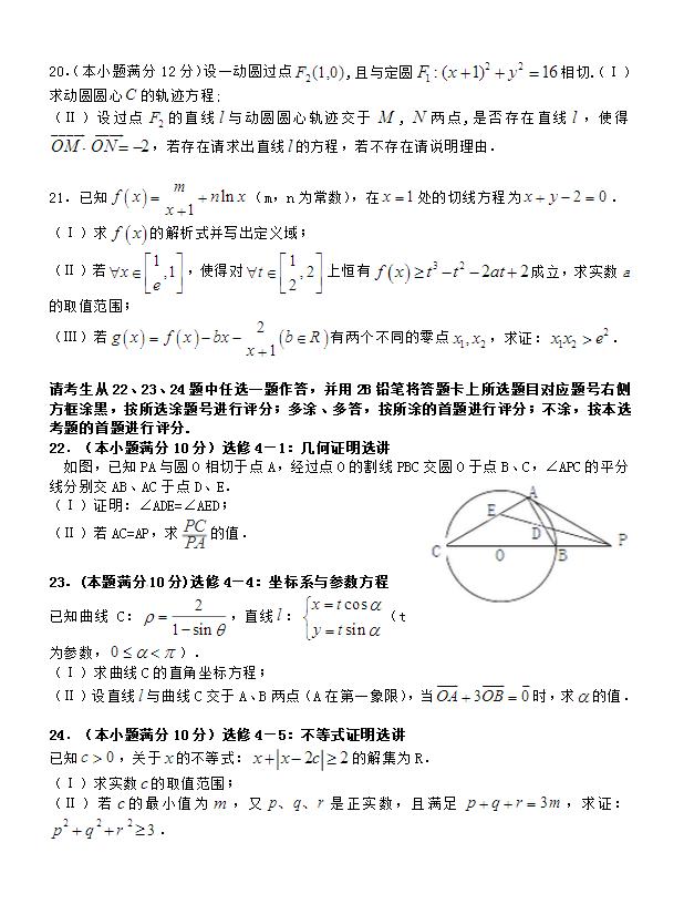 陕西省西工大附中第七次适应性数学模拟训练试卷(文科),试着做一做吧!
