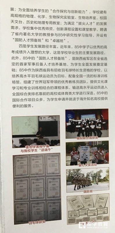 2017年西安市第八十五中招生简章奉上,看看这是不是你心仪的选择!