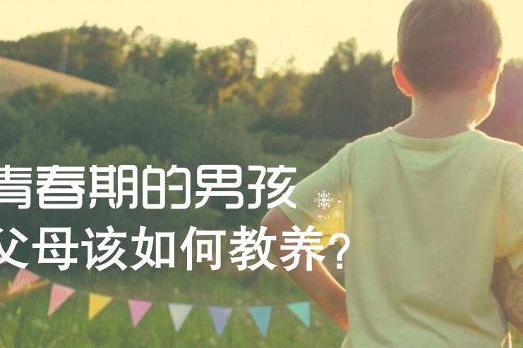 青春期男孩中學時代應該做好的十四件事情,父母一定不能疏忽