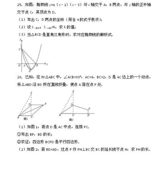 2017年广西贵港中考数学真题试卷,准初三生都会做吗?
