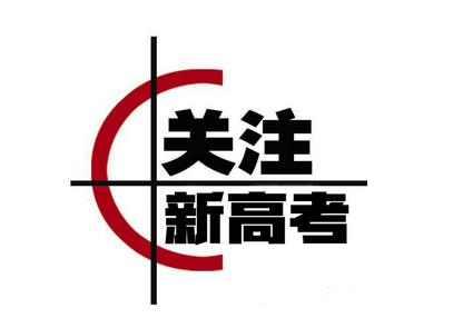 2017高考改革9月起全面推行,云南省高考改革最新信息!老师及学生必看!