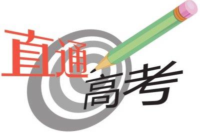 2017年云南高考,国家专项批次征集志愿于7月14日进行!
