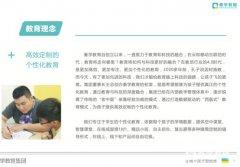 秦学教育副总裁周凌青:开拓创新,追求卓越,让每一个孩子更优秀!