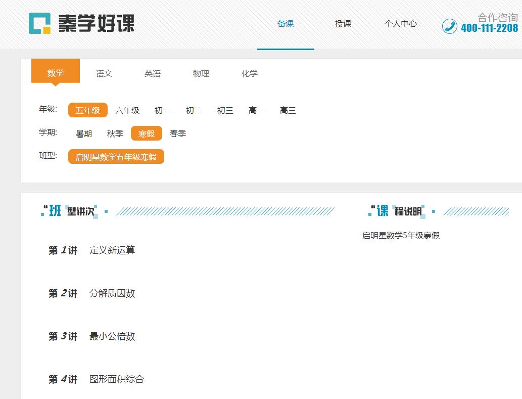 """秦学教育宣布完成千万人民币A轮融资,打造""""线上+线下""""个性化教育服务"""