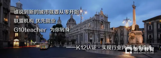 秦学教育,中国民办教育协会,K12,教育培训行业,教师认证