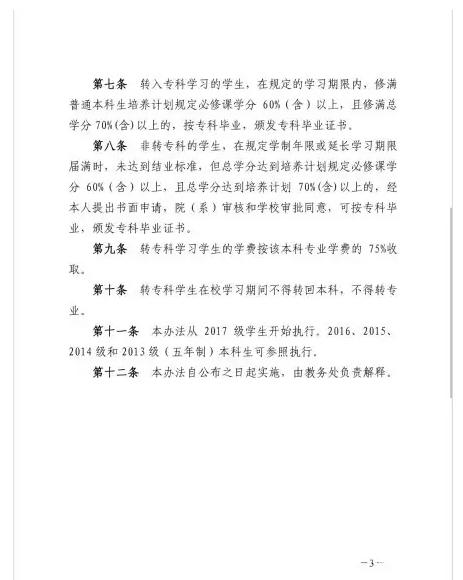 还有这种操作!|华中科技大学刷屏:本科不努力,毕业降专科!