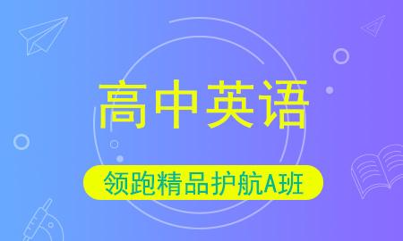 秦学教育高中英语领跑精品护航A班