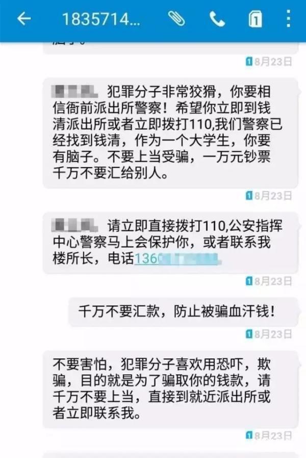 浙江蕭山女大學生遭遇詐騙攜款離家,警察連發90條信息勸阻!
