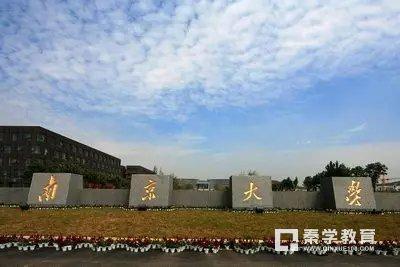 2017年南京大学自主招生政策解读,南大自主招生条件、报名流程、专业、录取条件、优惠政策等自招信息分享