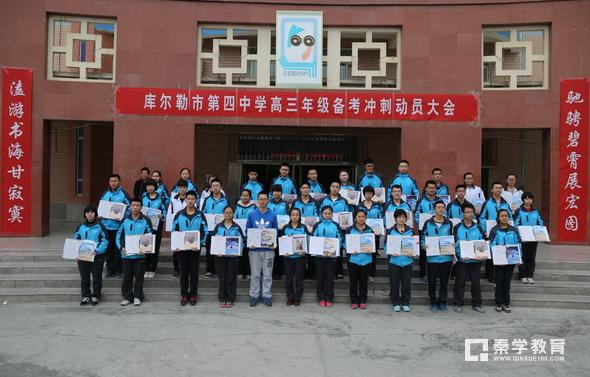 2017年新疆库尔勒市第四中学学生转入转出通知