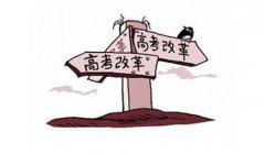 """较新通知:""""文综""""""""理综""""将彻底从西安高考中消失"""