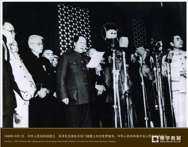 新中国成立的历史意义.ppt