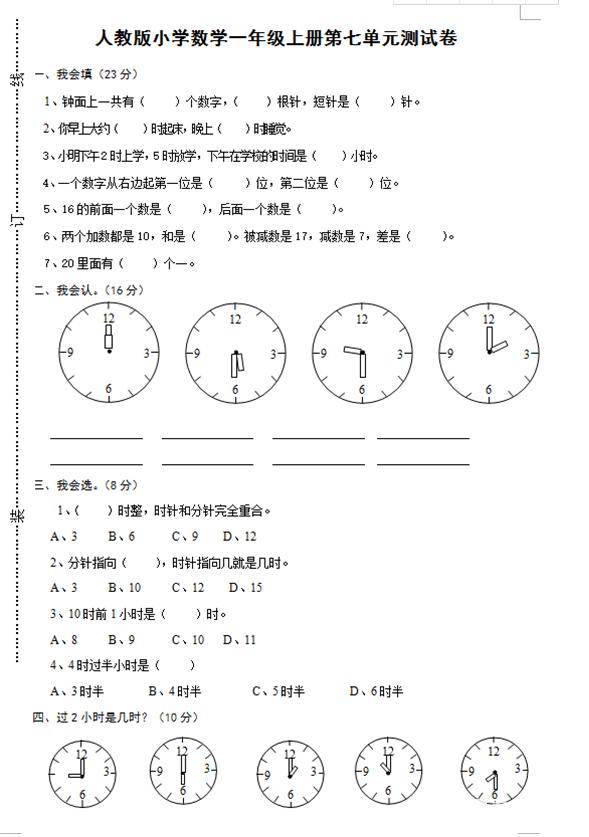 【人教新课标版】2017一年级数学科目上册第7单元测试题