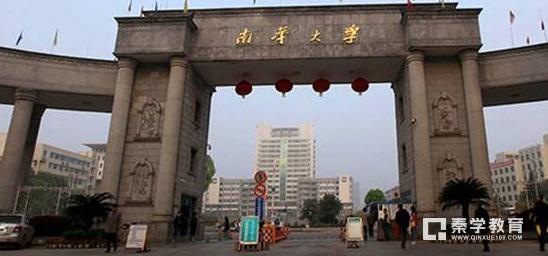南华大学是几本?南华大学排名是多少?
