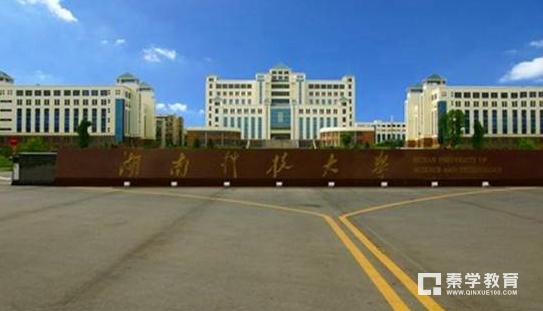 湖南科技大學是幾本?湖南科技大學怎么樣?