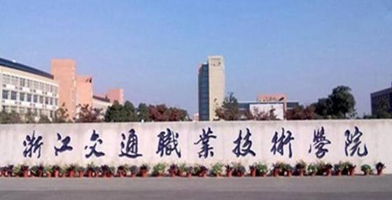 浙江交通職業技術學院好不好?在浙江交通職業技術學院上學是什么感受?