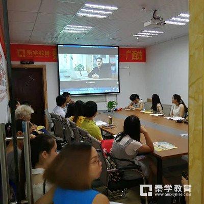 秦学教育广西分公司9月教研大会火热进行!真正的高校定制个性化教育!