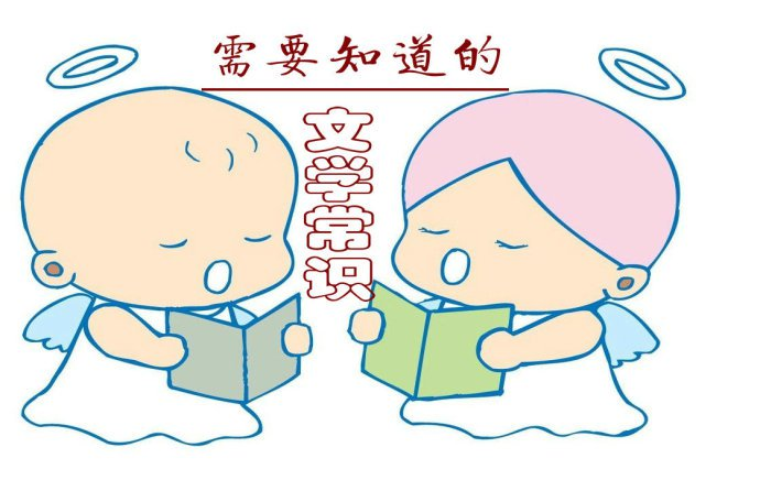 高考语文有哪些知识点?高考语文常识知识点总结!