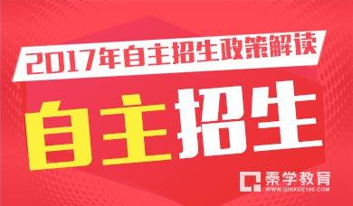 扬州,2018自主招生讲座!秦学教育