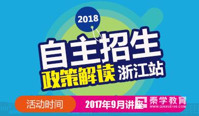9月9号秦学教育自主招生讲座,浙江秦学庆春校区!