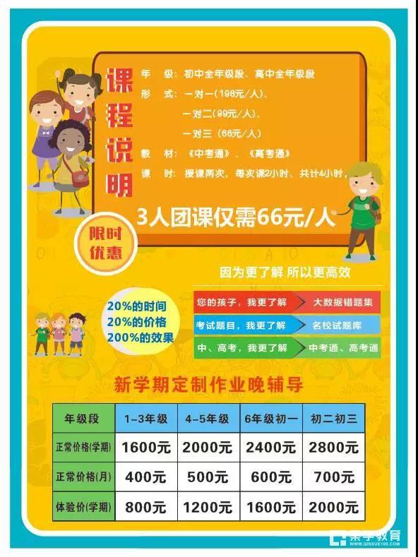 孩子学习不好怎么办?新疆秦学教育一对一辅导优惠课程限时抢购