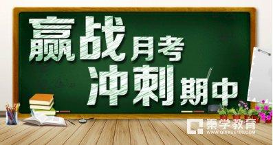 """388元""""秦学""""三周 完胜期中""""卡位战"""""""