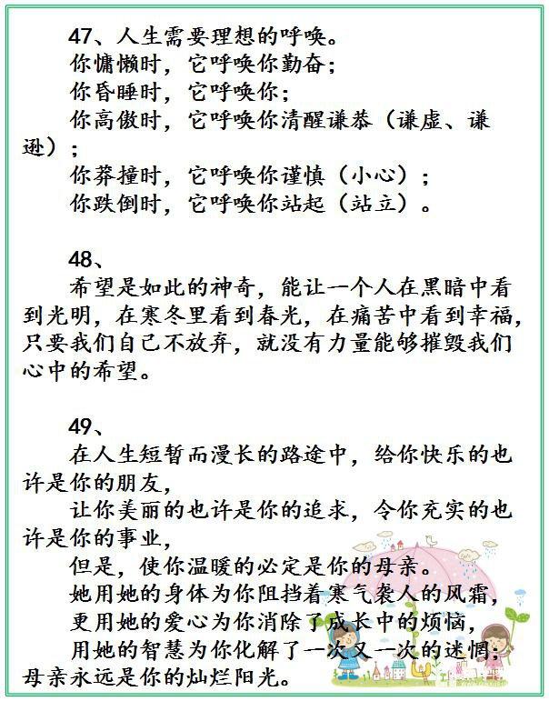 小学作文 高质量排比句整理(五),作文不再无从下笔~