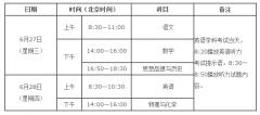 2018陕西中考考试安排公布:6月27、28日中考、7科5卷史政开卷