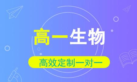 秦学教育高一生物1对1vip同步辅导