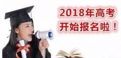 吉林省2018年高考報名工作已經開始了!網報時間:10日—19日!