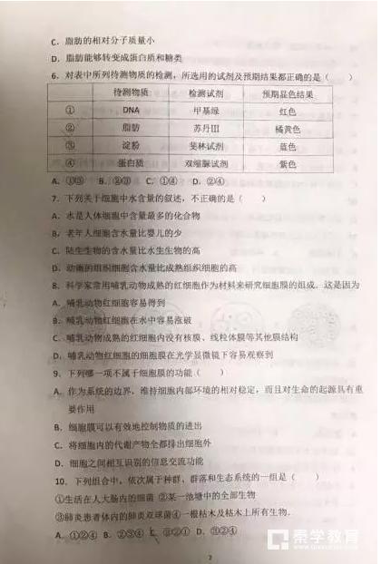 【长春市第二中学】2017~2018学年高一首次月考生物试卷