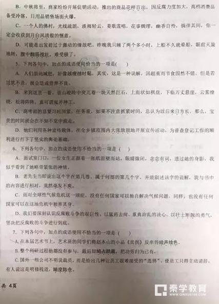 【长春市第二中学】2017~2018学年高一首次月考语文试卷