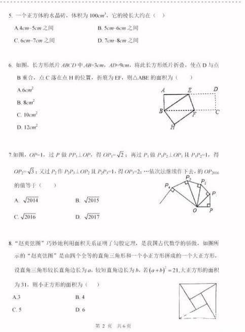 【山西省太原志达中学】2017~2018学年初二9月调研数学试题