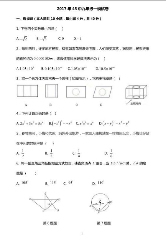 【安徽省合肥市45中】2017年中考一模数学试卷