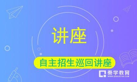 【自主招生巡回讲座】中国高校自主招生公益讲座-陕西站开始啦!