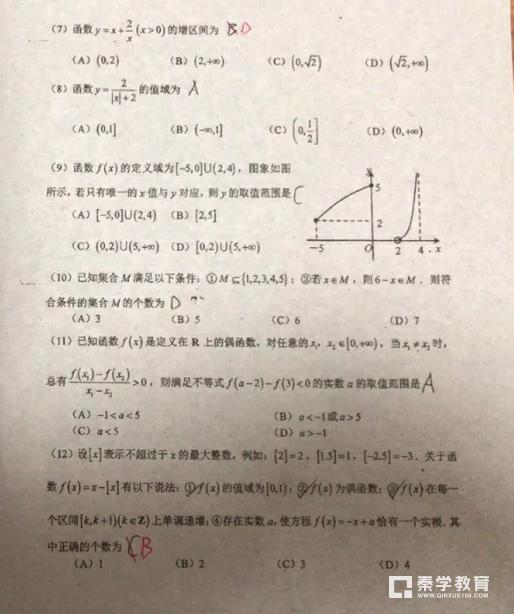 【吉林省实验中学】2017~2018学年高一首次月考数学科目试卷