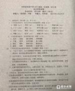 【吉林省實驗中學】2017~2018學年高一首次月考語文科目試卷