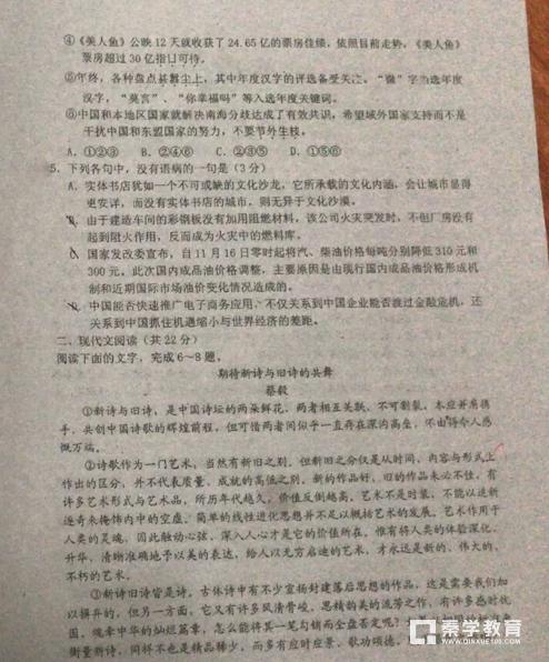 【吉林省实验中学】2017~2018学年高一首次月考语文科目试卷
