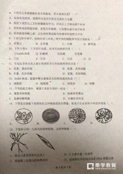 【吉林省实验中学】2017~2018学年高一首次月考生物科目试卷