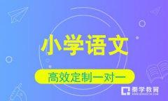 秦學教育一年級語文一對一輔導課程!