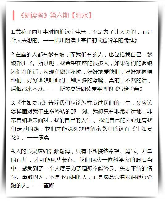 朗读者,作文素材,写作手法,董卿,康震