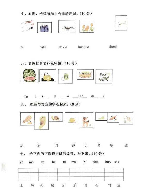部编版小学一年级语文拼音基础测试题(一),测试孩子学习情况!(2)