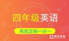秦学教育-小学四年级英语一对一辅导寒假课程
